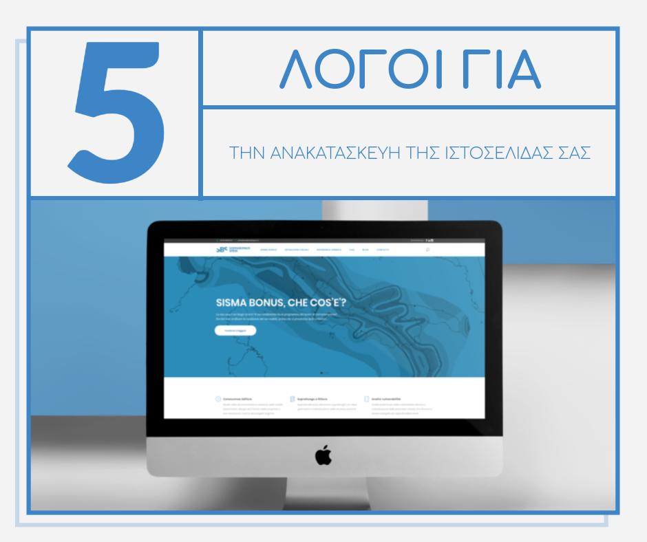 ανακατασκευή ιστοσελίδας